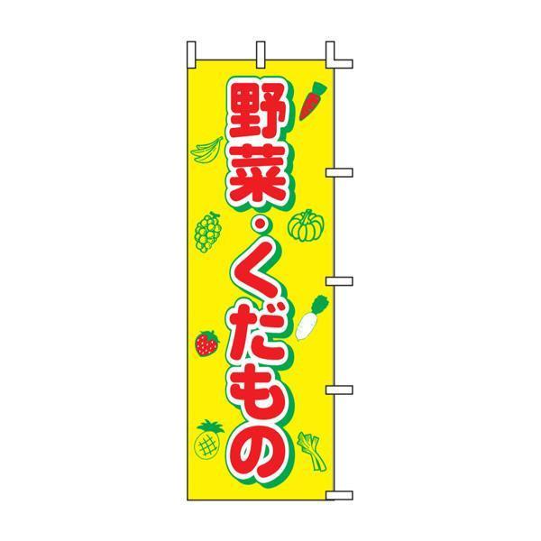 のぼり 野菜・くだもの 60×180cm J99-413 送料無料