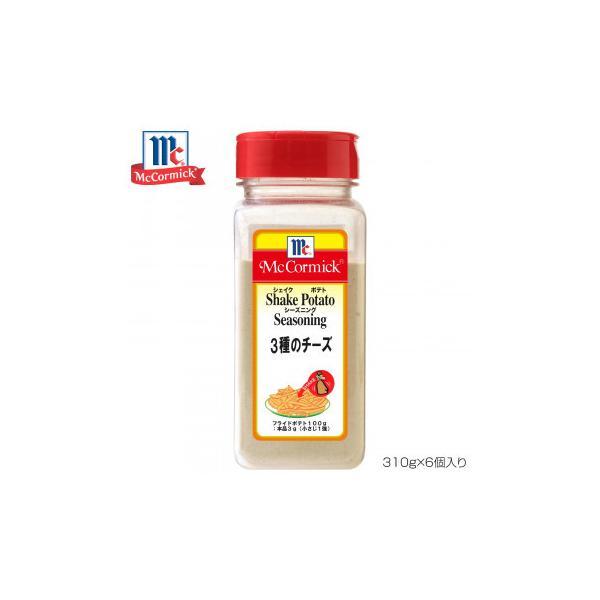 YOUKI ユウキ食品 MC ポテトシーズニング 3種のチーズ 310g×6個入り 223329