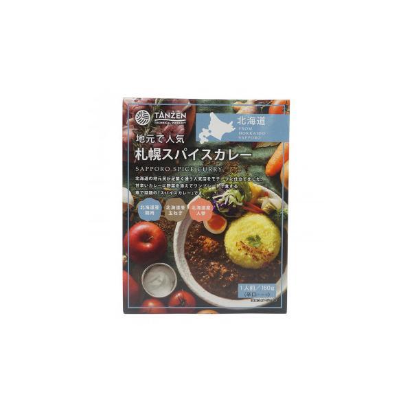 札幌スパイスカレー 30個セット 送料無料