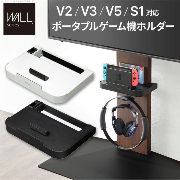 WALLインテリアテレビスタンドV3・V2・S1対応 ポータブルゲーム機ホルダー Nintendo Switch ニンテンドースイッチ テレビ台 WALLオプション EQUALS イコールズ