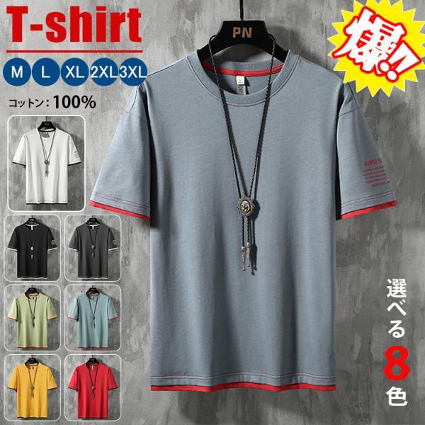 Tシャツメンズ半袖TシャツカットソーロゴT丸首Tシャツトップス夏サマー綿100%お兄系父の日2021