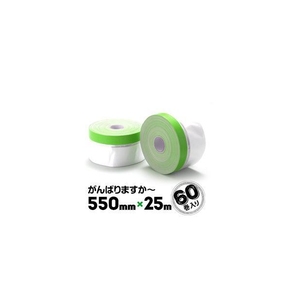 がんばりますか〜 コロナ放電処理あり 布ガムマスカー ミニミニ 緑色テープ 550mm×25m 60巻 布ガムテープ付きのポリコロナマスカー