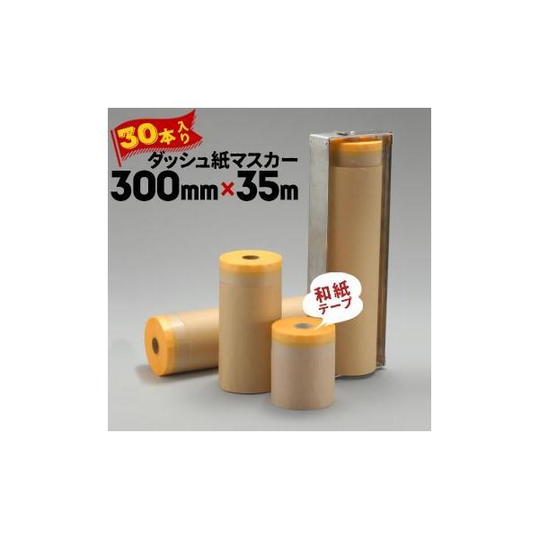 ダッシュ紙マスカー 和紙マスキングテープ付き 300mm×35m 30巻 和紙テープ ダッシュ紙 マスカー クラフト紙