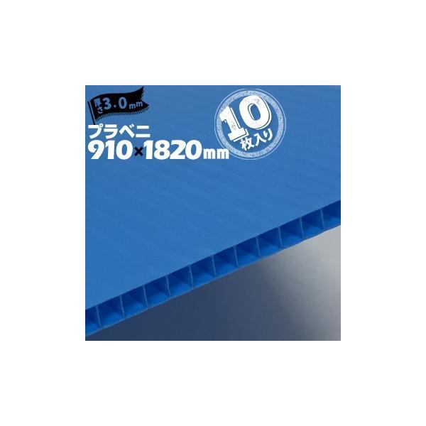 【宛先法人名限定商品】プラベニ (R) ブルー 青 厚み 3mm 910mm×1820mm 10枚 プラダン プラベニヤ プラスチック段ボール ダンボール 床養生