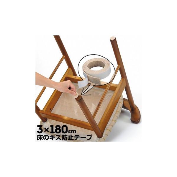 seiei セイエイ 床のキズ防止テープ 1巻 ハサミで自由にカット!振動・傷付きを防ぐ