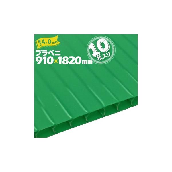 【宛先法人名限定商品】プラベニ (R) グリーン 緑 厚み 4mm 910mm×1820mm 10枚 プラダン プラベニヤ プラスチック段ボール ダンボール 床養生