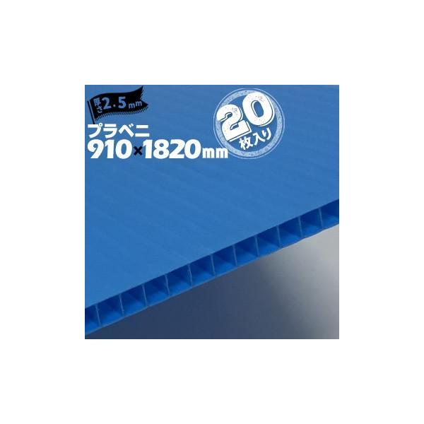 【宛先法人名限定商品】プラベニ (R) ブルー 青 厚み 2.5mm 910mm×1820mm 20枚 プラダン プラベニヤ プラスチック段ボール ダンボール 床養生