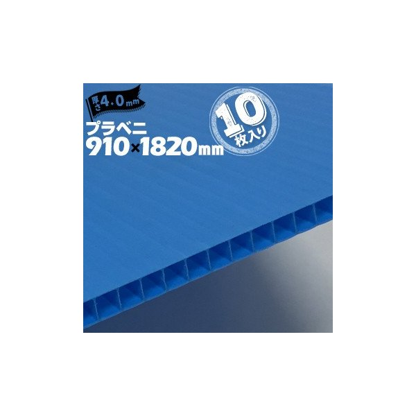【宛先法人名限定商品】プラベニ (R) ブルー 青 厚み 4mm 910mm×1820mm 10枚 プラダン プラベニヤ プラスチック段ボール ダンボール 床養生