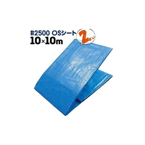 萩原工業 HAGIHARA #2500 OSシート ブルーシート 中厚手 10m×10m 2枚