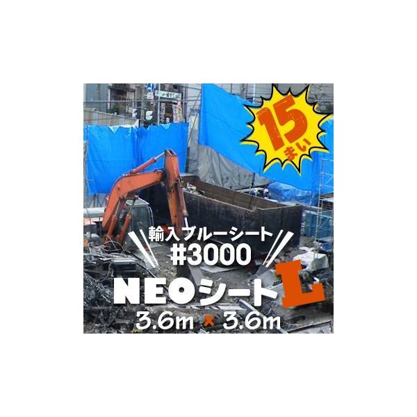 ブルーシート 厚手 萩原 NEOシート L #3000 産業資材向け 輸入品 3.6m×3.6m  15枚