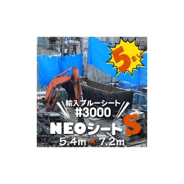 ブルーシート 厚手 萩原 NEOシート S #3000 ホームセンター向け 輸入品 5.4m×7.2m  5枚