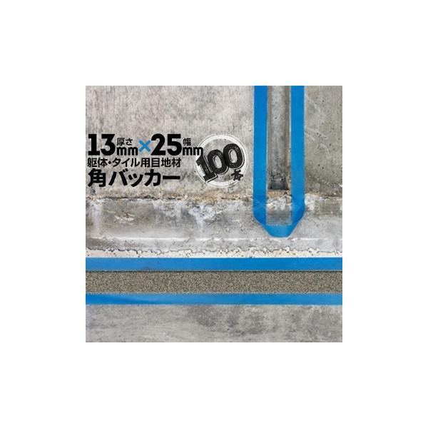 角バッカー 100本 テープなし 13mm厚×25mm巾×1000mm 目地材 Pフォーム コーキング シーリング バックアップ材