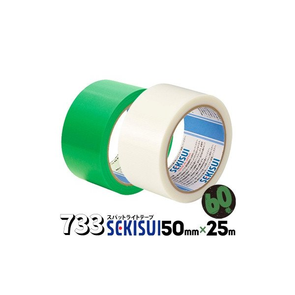 セキスイ 養生テープ スパットライトテープ #733 緑/半透明 50mm×25m 60巻 のりが残りにくい養生テープ 内装 固定 仮止め 業務用