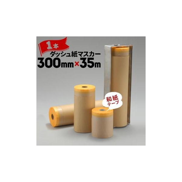 ダッシュ紙マスカー 和紙マスキングテープ付き 300mm×35m 和紙テープ ダッシュ紙 マスカー クラフト紙