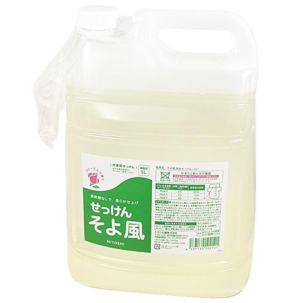 ミヨシ石鹸 花束の香り 液体せっけん そよ風 洗たく用 5L