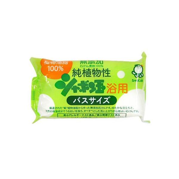 シャボン玉石けん 純植物性シャボン玉浴用バスサイズ 155g