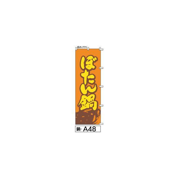 ふでのぼり ぼたん鍋(鍋-a48)幟 ノボリ 旗 筆書体を使用した一味違ったのぼり旗がお買得