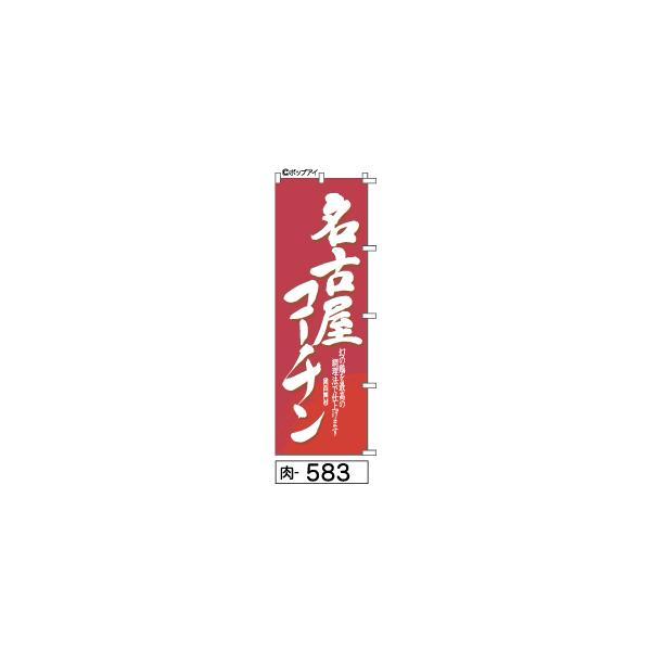 ふでのぼり 名古屋コーチン(肉-583)幟 ノボリ 旗 筆書体を使用した一味違ったのぼり旗がお買得