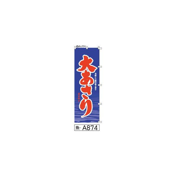 ふでのぼり 大あさり(魚_a874)幟 ノボリ 旗 筆書体を使用した一味違ったのぼり旗がお買得