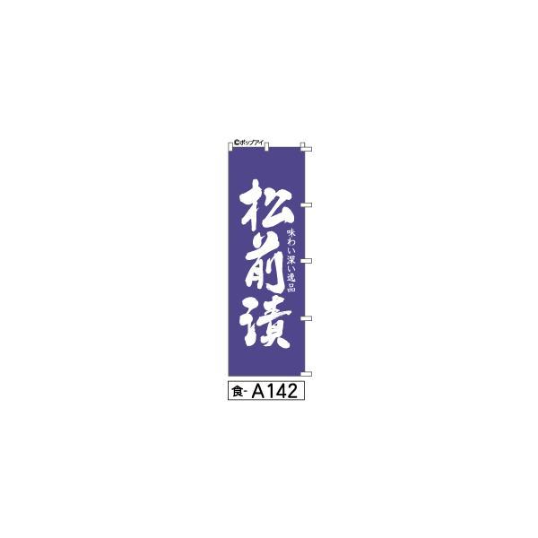 ふでのぼり 松前漬(食-a142)幟 ノボリ 旗 筆書体を使用した一味違ったのぼり旗がお買得