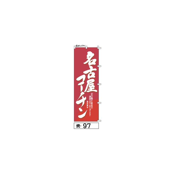 ふでのぼり 名古屋コーチン(焼-97)幟 ノボリ 旗 筆書体を使用した一味違ったのぼり旗がお買得