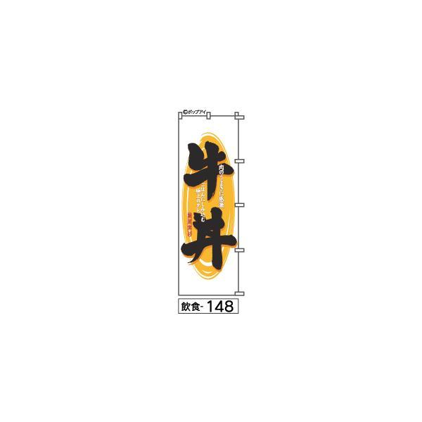 ミニふでのぼり 牛丼(飲食-148)幟 ノボリ 旗 10×30cm