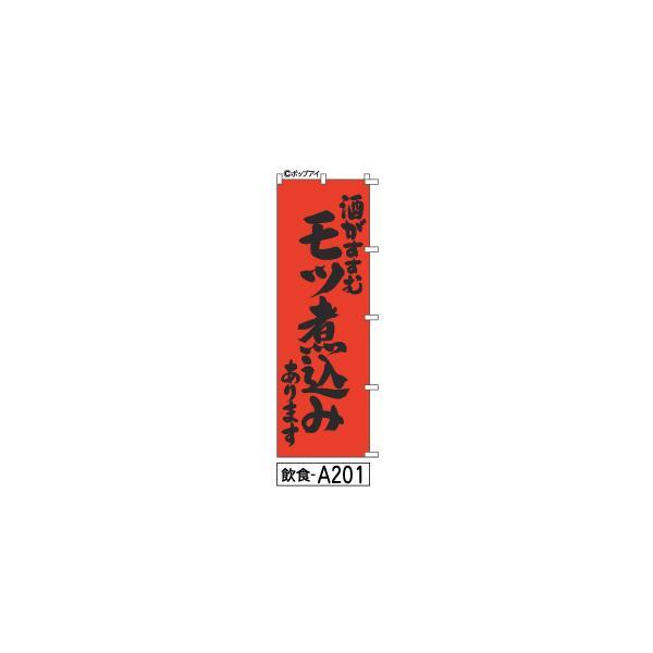 ミニふでのぼり モツ煮込み(飲食-a201)幟 ノボリ 旗 10×30cm
