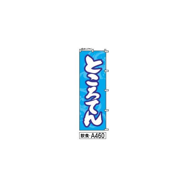 ミニふでのぼり ところてん(飲食-a460)幟 ノボリ 旗 10×30cm