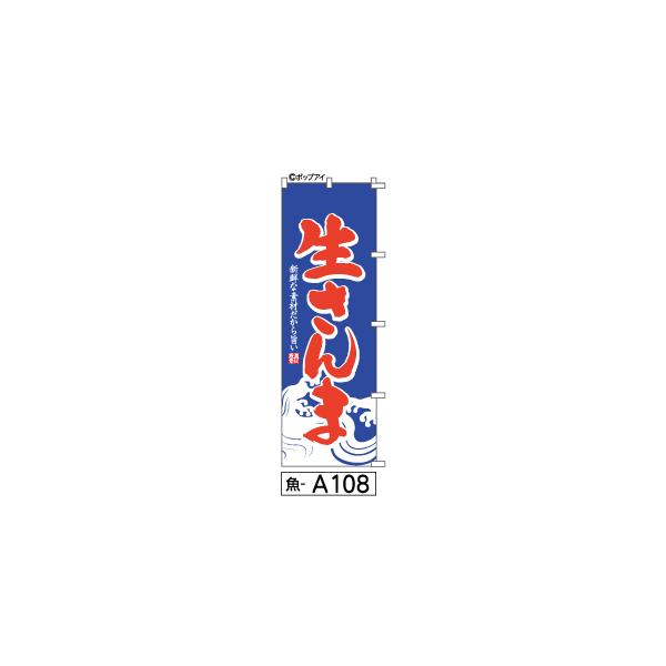 ミニふでのぼり 生さんま(魚-a108)幟 ノボリ 旗 10×30cm