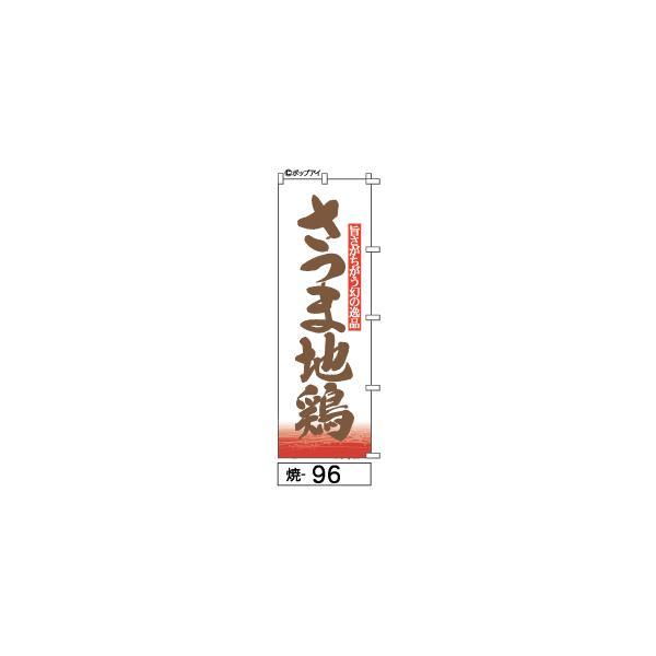 ミニふでのぼり さつま地鶏(焼-96)幟 ノボリ 旗 10×30cm