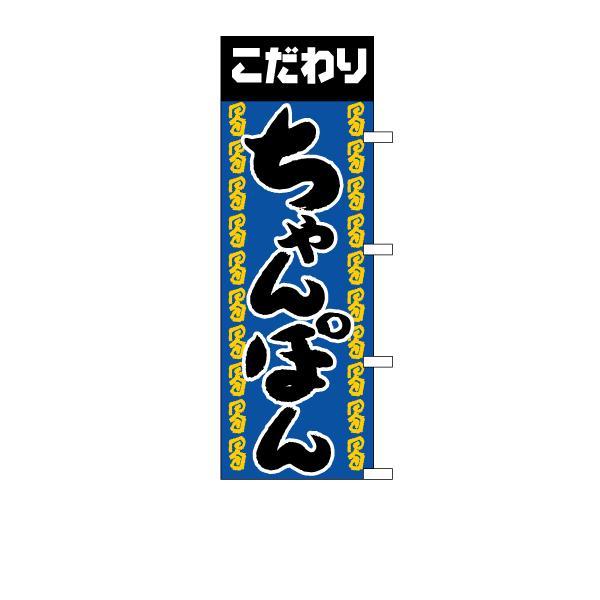 【ポイント2倍】のぼり旗(幟/ノボリ)ちゃんぽん(1014015)