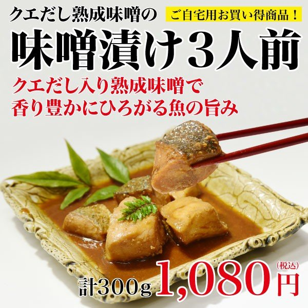 自宅用 内食 幻のクエだし味噌漬け詰合せ 3人前 計300g [内食まとめ買い] よか魚丸得