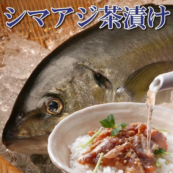 九十九島シマアジ茶漬け 1食入り 同梱 鯛 シマアジ お試し トクプラ よか魚丸得 コロナ応援