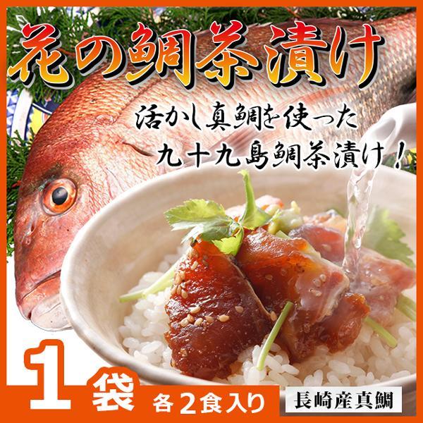 ギフト 九十九島クエだし海鮮茶漬け「花の鯛茶漬け (1袋2食入)」2食入り 贈り物 お返し おすすめ 同梱