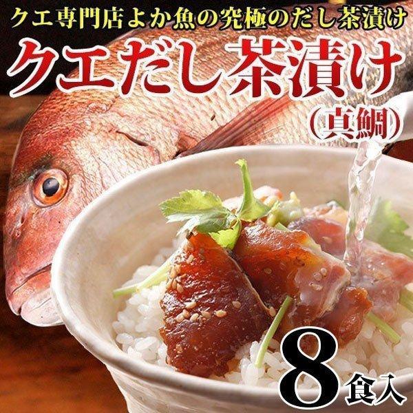 敬老の日 プレゼント 九十九島クエだし茶漬け(花の鯛茶漬け) 計8食 お茶漬け あすつく 送料込み 真鯛