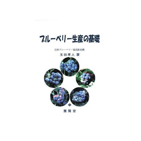 ブルーベリー生産の基礎 / 玉田孝人 yokendo