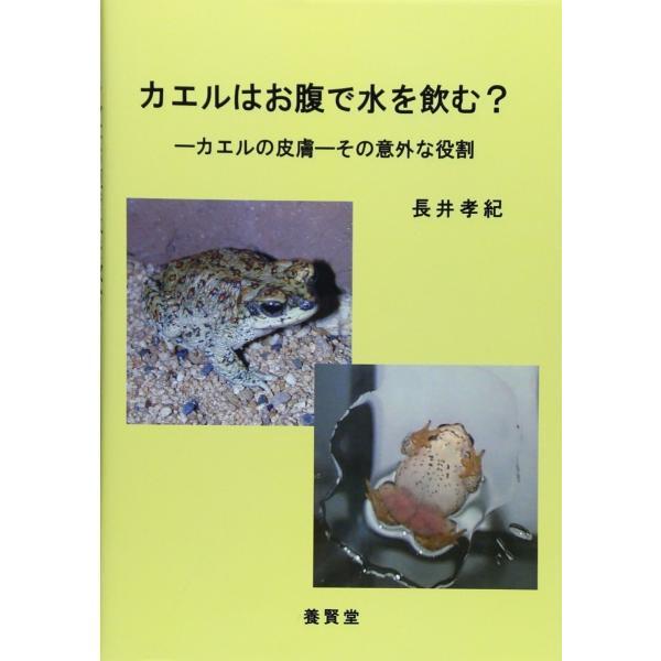 カエルはお腹で水を飲む? ―カエルの皮膚―その意外な役割  / 長井孝紀 著|yokendo