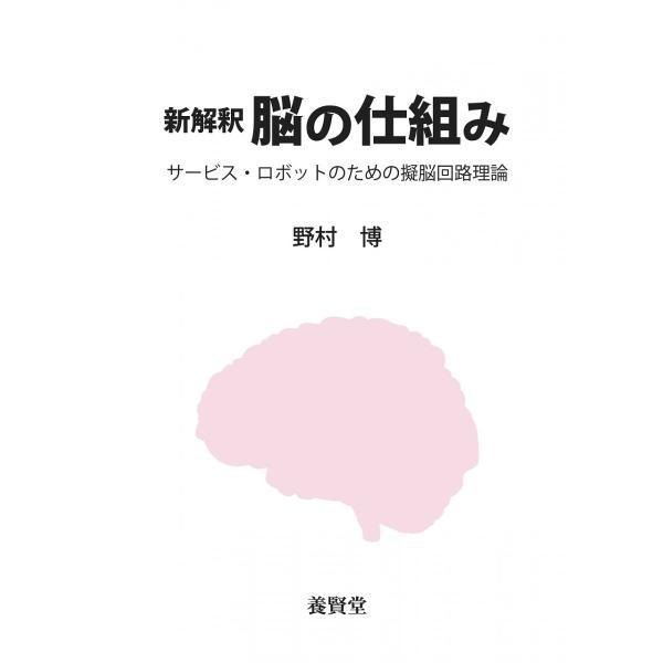 新解釈 脳の仕組み / 野村 博 著 yokendo