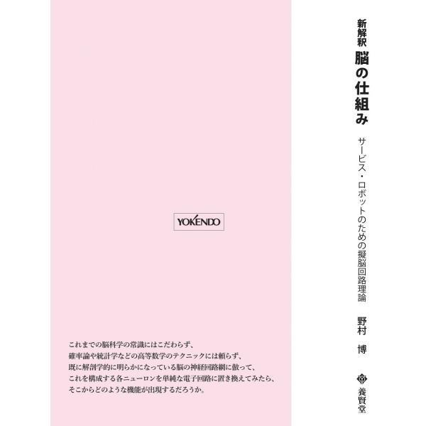 新解釈 脳の仕組み / 野村 博 著 yokendo 02