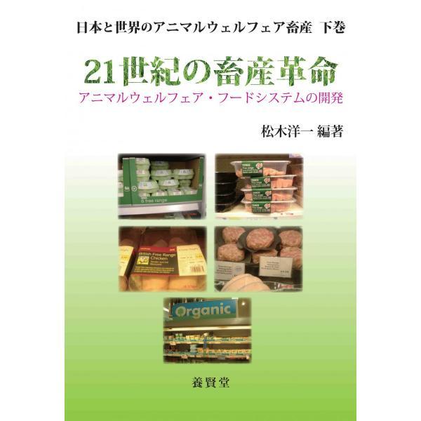 日本と世界のアニマルウェルフェア畜産<下巻> 21世紀の畜産革命 ―アニマルウェルフェア・フードシステムの開発―  / 松木洋一 編著|yokendo