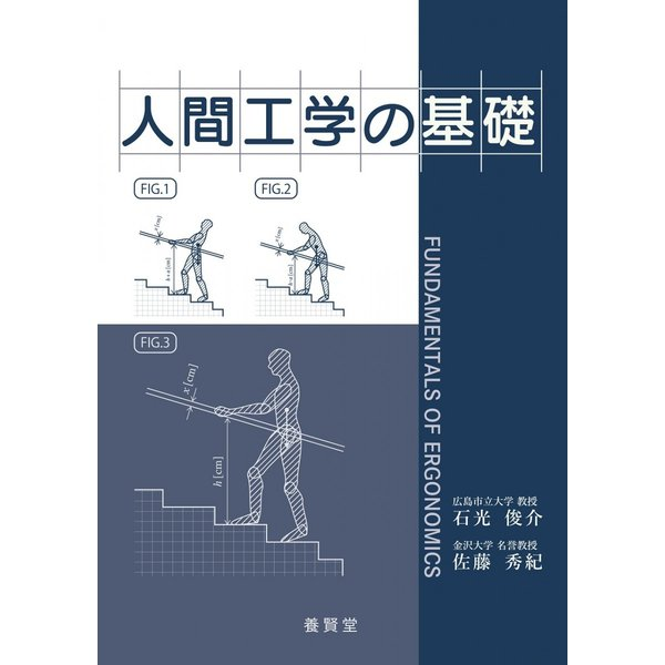 人間工学の基礎 / 石光俊介・佐藤秀紀 共著|yokendo