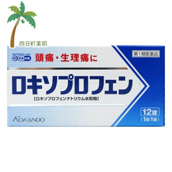 ロキソプロフェン錠「クニヒロ」 12錠 メール便 (セルフメディケーション税制対象)第1類医薬品