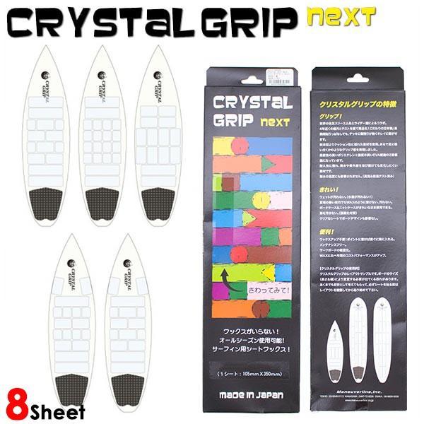 CRYSTAL GRIP NEXT クリスタルグリップネクスト フラットシート 8枚入り サーフボード滑り止めグリップシート デッキパッド|yoko-nori