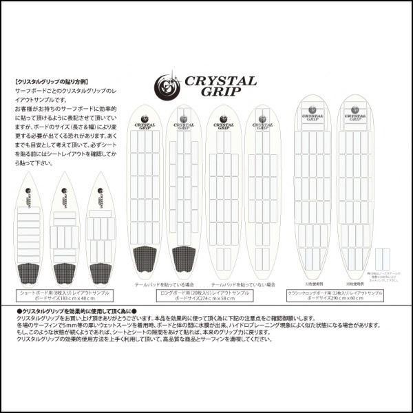 CRYSTAL GRIP NEXT クリスタルグリップネクスト フラットシート 8枚入り サーフボード滑り止めグリップシート デッキパッド|yoko-nori|02