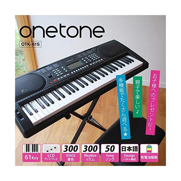ONETONE ワントーン 電子キーボード 61鍵盤 初心者セット ピッチベンド搭載 日本語表記 OTK-61S (譜面立て/電源アダ|yokobun|02