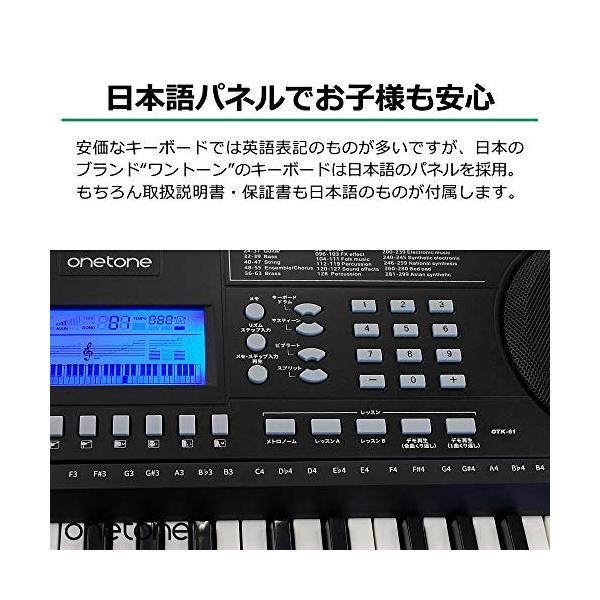 ONETONE ワントーン 電子キーボード 61鍵盤 初心者セット ピッチベンド搭載 日本語表記 OTK-61S (譜面立て/電源アダ|yokobun|03