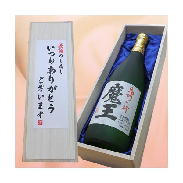 焼酎「いつもありがとうございます」魔王焼酎芋焼酎720ml×1本桐箱入り誕生日お祝いお中元木箱