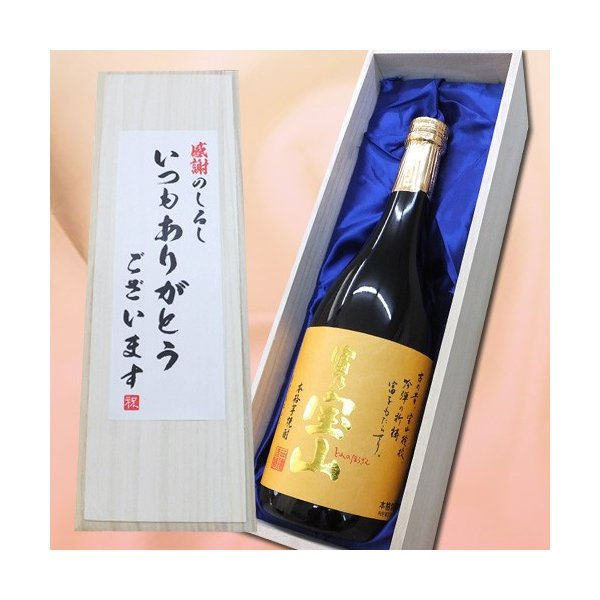 焼酎「いつもありがとうございます」富乃宝山720ml×1本桐箱入り芋焼酎お中元お歳暮芋焼酎木箱