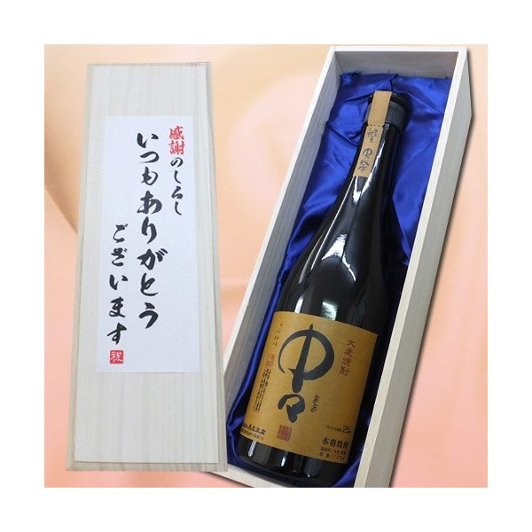 焼酎「いつもありがとうございます」中々720ml×1本桐箱入り麦焼酎お酒日本酒麦お中元セット麦焼酎木箱