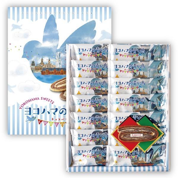 横浜土産  お菓子 帰省土産 ヨコハマの青い鳥 チョコパイ お土産 プレゼント 贈り物 ギフト|yokohama-monterosa|03